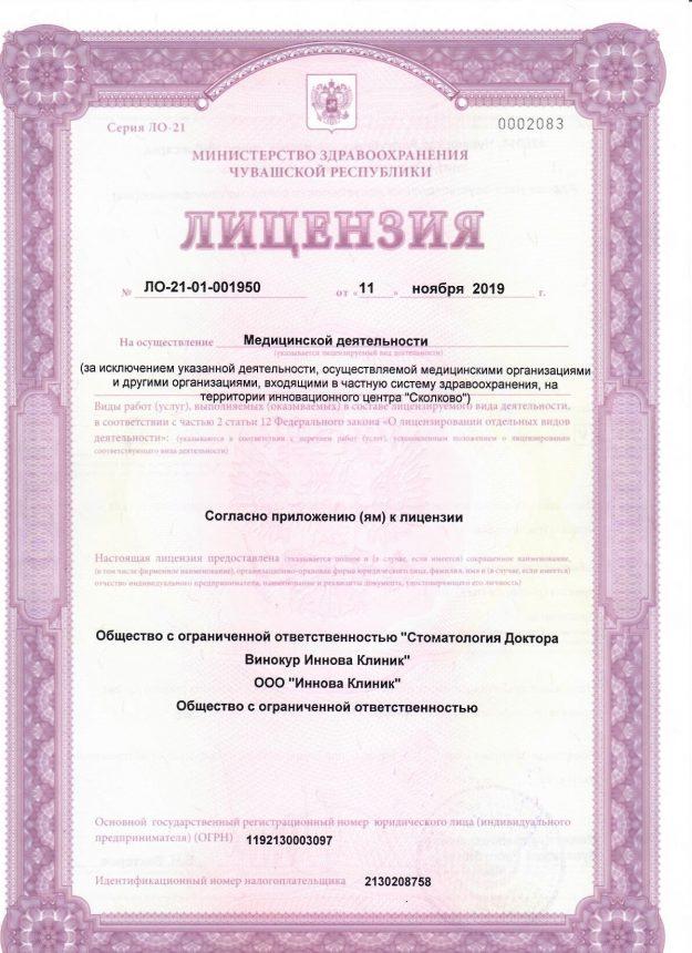 Лицензия СДВ Иннова Клиник_page-0001